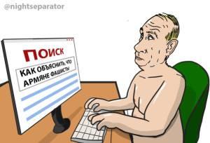 Putin_Armenia_fascism